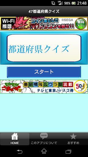 47都道府県クイズ
