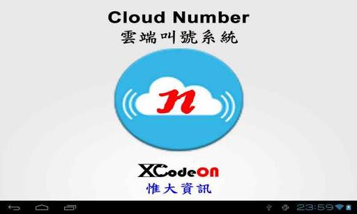 雲叫我 櫃檯取號 Cloud Number 雲端叫號系統