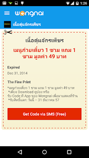 Wongnai: Restaurants & Reviews - screenshot thumbnail