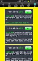 Screenshot of 마이로또데이 - 로또하기 좋은 날, 당첨예상번호 제공