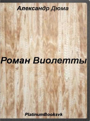 Александр Дюма.Роман Виолетты.