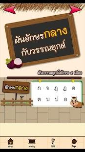 แบบฝึกอ่านภาษาไทย ผันวรรณยุกต์ - screenshot thumbnail