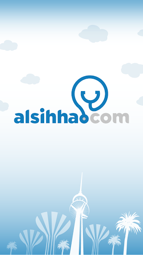 Alsihha- الصحة