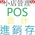 小店管理系統:POS收銀機,進貨,庫存,銷貨,會計,各類賬薄 logo