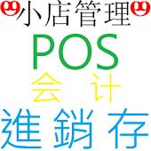 收銀機POS小店小販:進貨庫存銷貨管理,會計各類賬薄/舊版