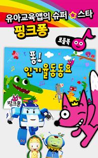핑크퐁 인기동요:보들북