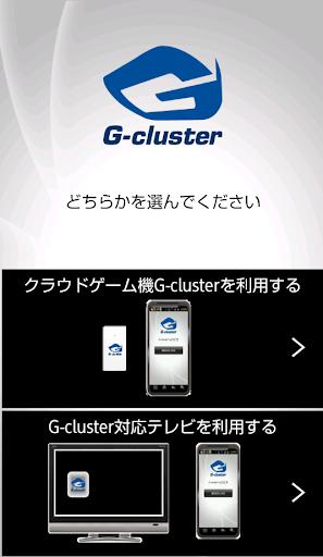 【免費娛樂App】G-clusterリモート-APP點子