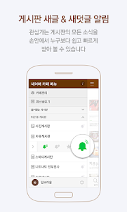 네이버 카페  - Naver Cafe- screenshot thumbnail