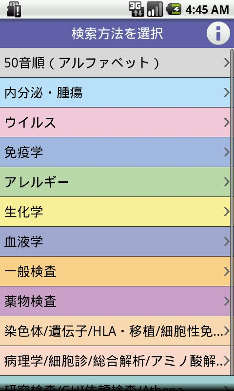 SRL検査項目レファレンス- スクリーンショット