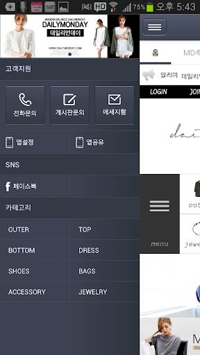 【免費購物App】데일리먼데이를 모바일 앱으로 만나세요-APP點子