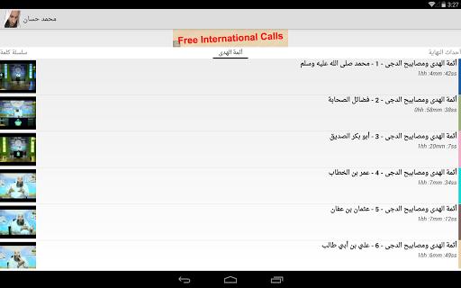 教育必備APP下載 محمد حسان 好玩app不花錢 綠色工廠好玩App
