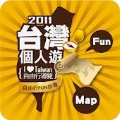 台灣個人遊 Taiwan Go