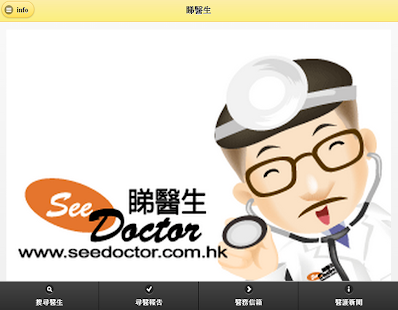 Seedoctor 睇醫生網- screenshot thumbnail