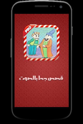 مقالب و قصص جحا بالصوت بدون نت