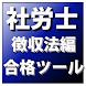 合格ツール 社労士(徴収法編)平成26年度版