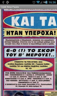 Greek News Papers - screenshot thumbnail