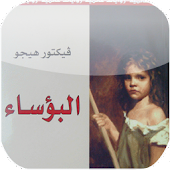 البؤساء Les Miserables