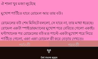 Screenshot of এডাল্ট জোক্স