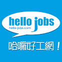 hello-jobs.com 澳門哈囉好工網 搵工App logo