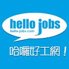 hello-jobs.com 哈囉好工網 澳門搵工App icon