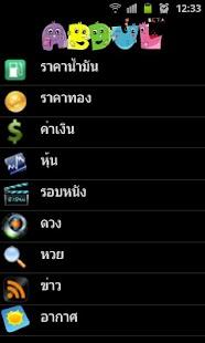 ABDUL screenshot