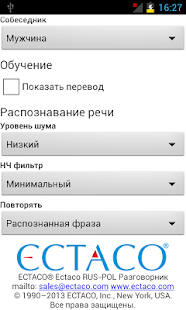 Russian<->Polish Phrasebook- screenshot thumbnail