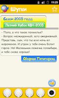 Screenshot of Шутки КВН