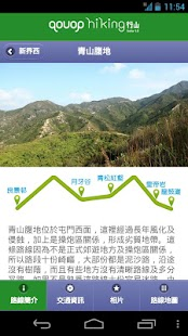 qouop hiking 行山- screenshot thumbnail