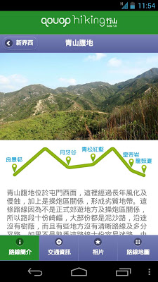qouop hiking 行山 - screenshot