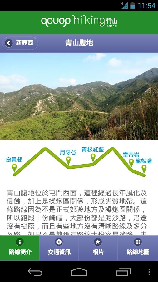 qouop hiking 行山- screenshot