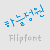 LogSkygarden™  Korean Flipfont