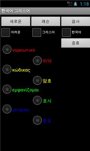 Korean Greek FREE