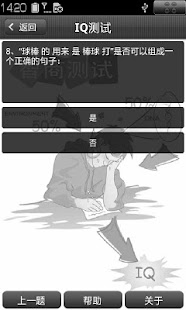 智商IQ测试 - screenshot thumbnail