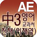 중3 교과서 영단어 천재(이재영) logo