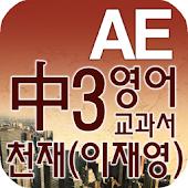 중3 교과서 영단어 천재(이재영)