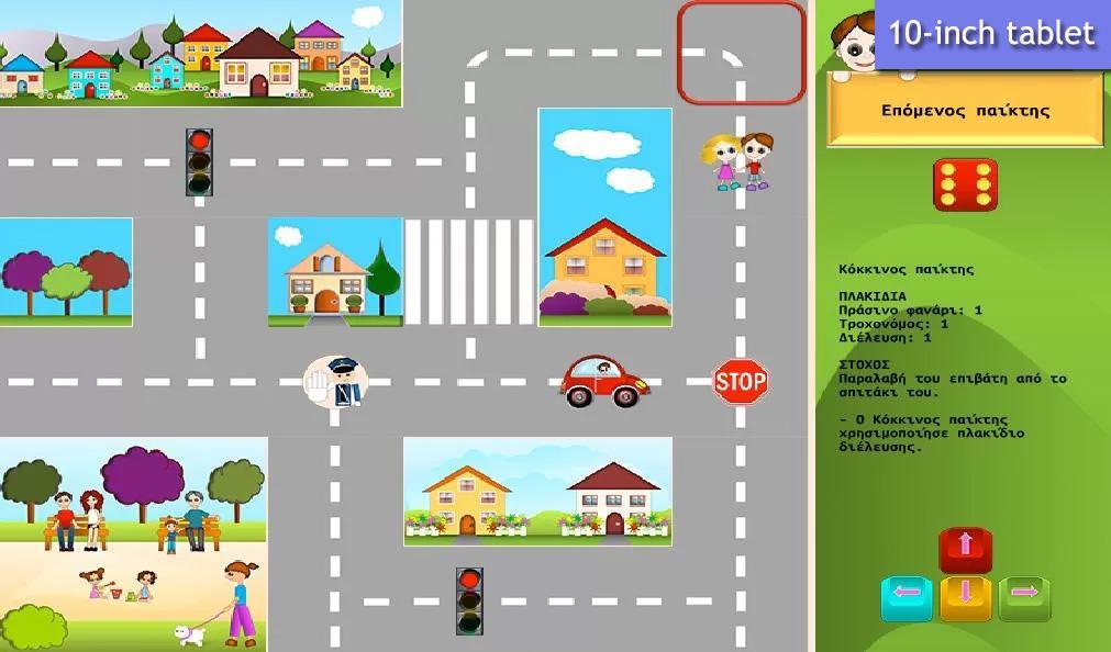 Κυκλοφοριακή Αγωγή - στιγμιότυπο οθόνης