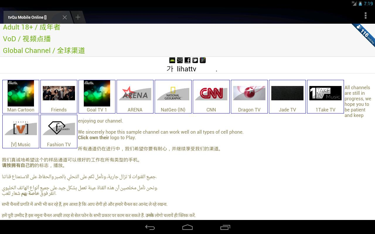 tvQu Online - screenshot