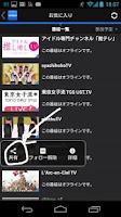 Screenshot of Ustream Recorded List Plugin