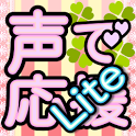 声で応援Lite icon