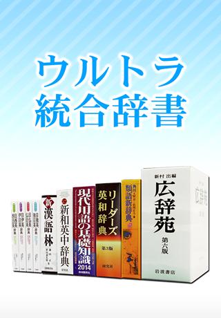 月々250円 ウルトラ統合辞書2014-flesh-電子辞書