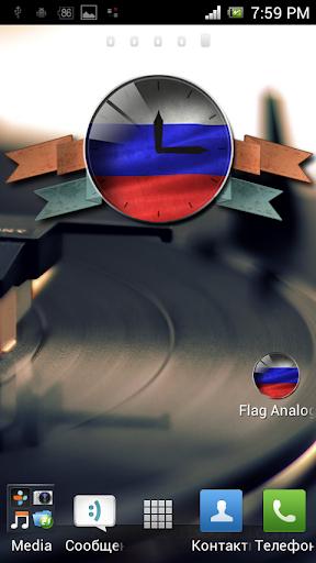 Флаг России - Аналоговые часы