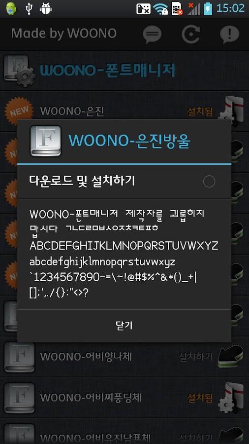 WOONO-폰트매니저(ICS) - screenshot