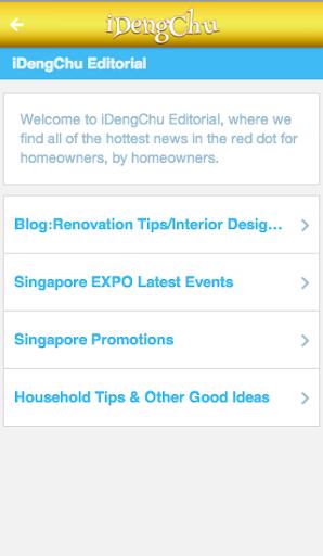 【免費生活App】iDengChu (要回家) Home for Design-APP點子