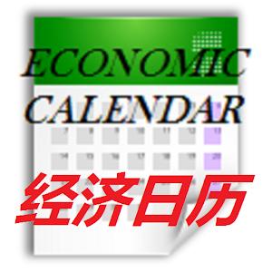 經濟日曆 財經 App LOGO-硬是要APP
