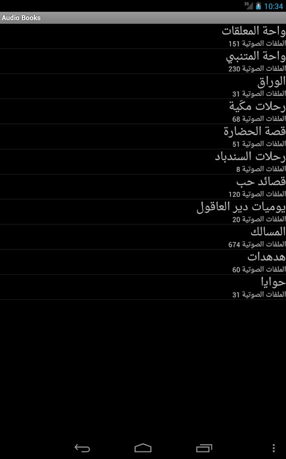 Arabic Audio books  كتب مسموعة - screenshot
