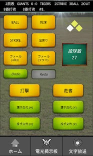 Baseball Manager - screenshot thumbnail