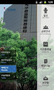 지구촌교회- screenshot thumbnail