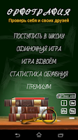Screenshot of Орфография, игра-тест