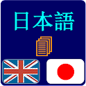 Japanese study - nihongo