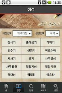 Yoido Full Gosple Church- screenshot thumbnail